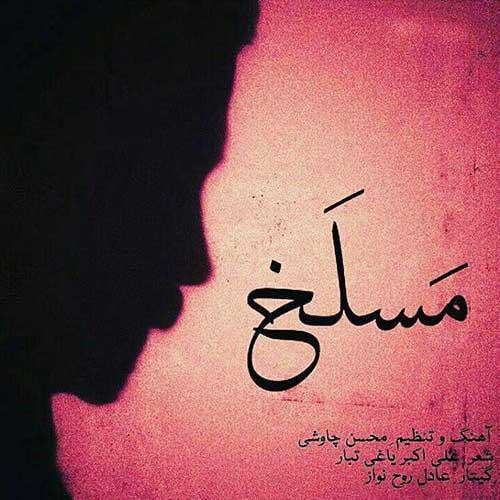 آهنگ جدید محسن چاوشی به نام مسلخ