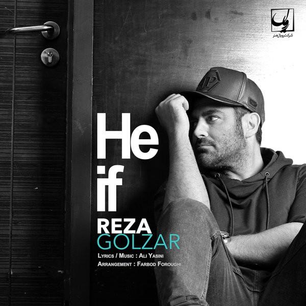 آهنگ جدید محمدرضا گلزار به نام حیف