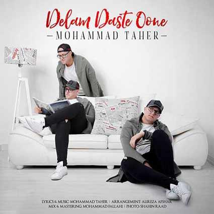 آهنگ جدید محمد طاهر به نام دلم دست اونه