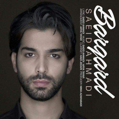 آهنگ جدید سعید احمدی به نام برگرد