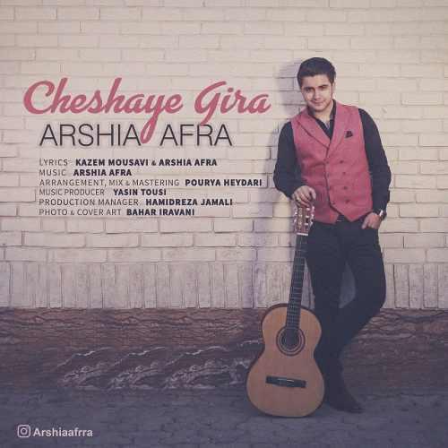 آهنگ جدید عرشیا افرا به نام چشای گیرا
