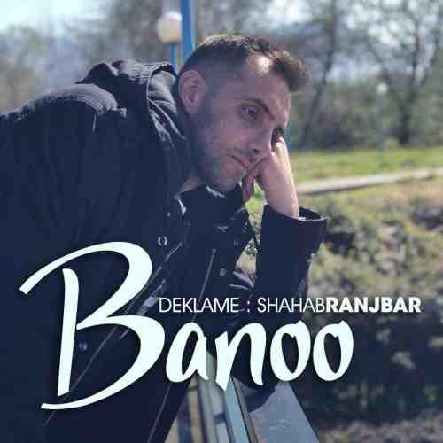 آهنگ جدید شهاب رنجبر به نام بانو
