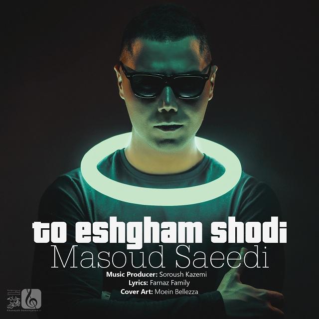 آهنگ جدید مسعود سعیدی به نام تو عشقم شدی