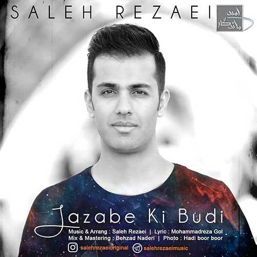 آهنگ جدید صالح رضایی به نام جذاب کی بودی