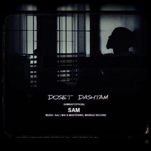 آهنگ جدید سام به نام دوست داشتم