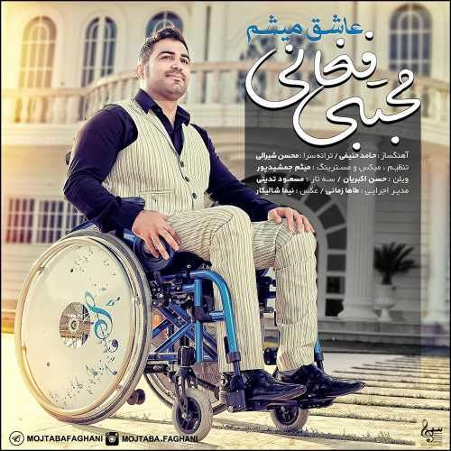 آهنگ جدید مجتبی فغانی به نام عاشق میشم