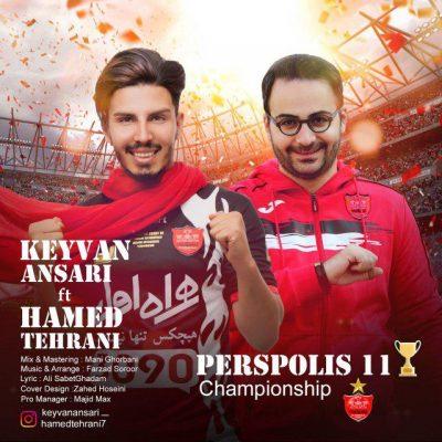 آهنگ جدید کیوان انصاری و حامد تهرانی به نام پرسپولیس یازده