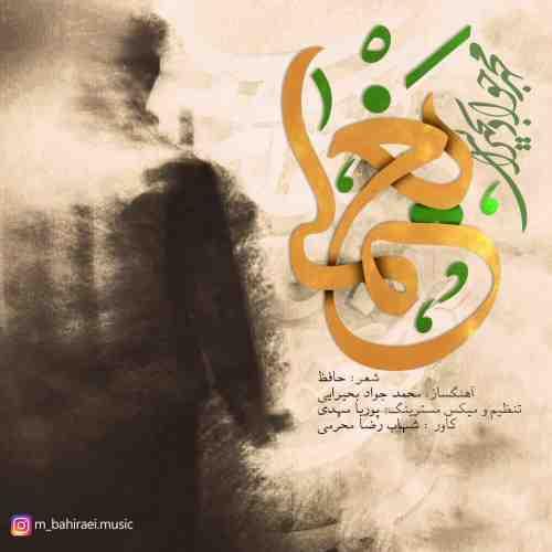 آهنگ جدید محمد جواد بحیرایی به نام یغما