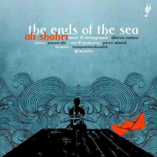 آهنگ جدید علی شهری به نام انتهای دریا
