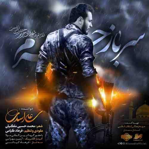 آهنگ جدید علی اسدی به نام سرباز حرم