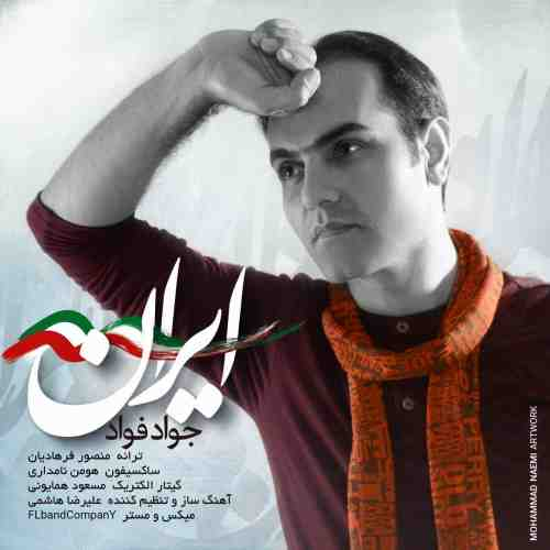 آهنگ جدید جواد فواد به نام ایران