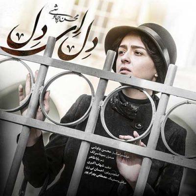 آهنگ جدید محسن چاوشی و سینا سرلک به نام دل ای دل