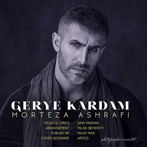 آهنگ جدید مرتضی اشرفی به نام گریه کردم