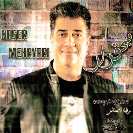 آهنگ جدید ناصر مهریاری به نام بی قرار
