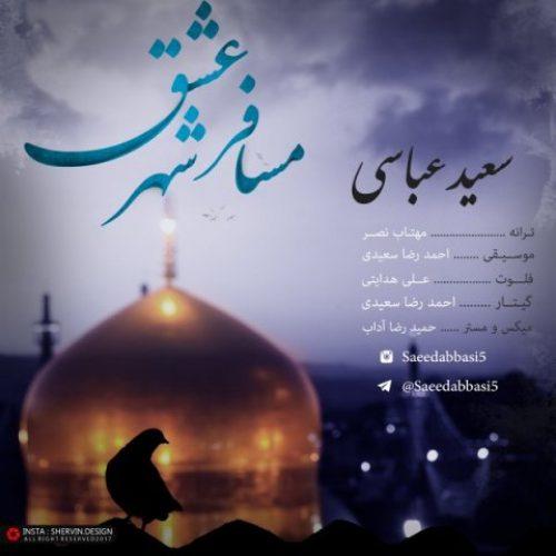 آهنگ جدید سعید عباسی به نام مسافر شهر عشق