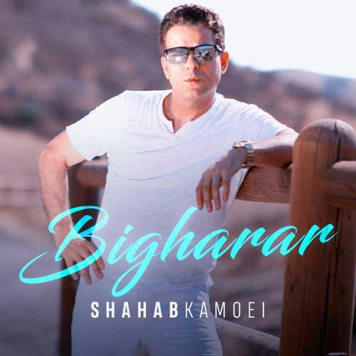 آهنگ جدید شهاب کامویی به نام بی قرار