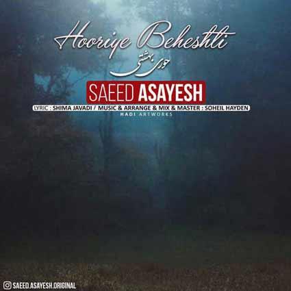 آهنگ جدید سعید آسایش به نام حوری بهشتی