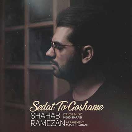 آهنگ جدید شهاب رمضان به نام صدات تو گوشمه