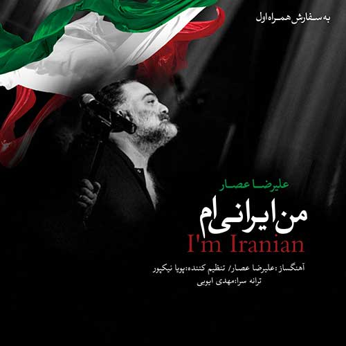 دانلود اهنگ من ایرانی ام از علیرضا عصار