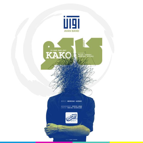 آهنگ جدید آوان باند به نام کاکو