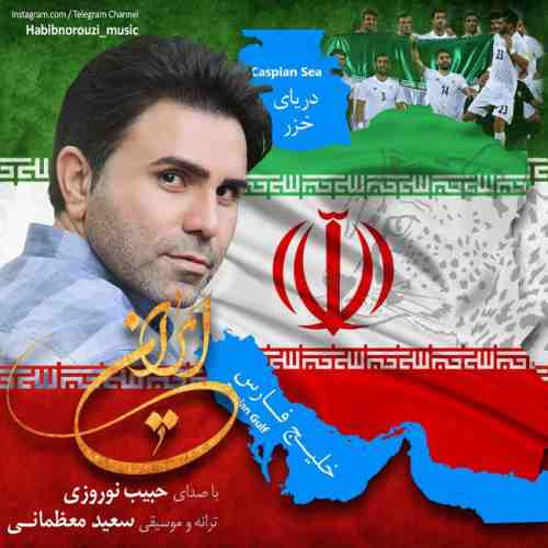 دانلود اهنگ ایران از حبیب نوروزی