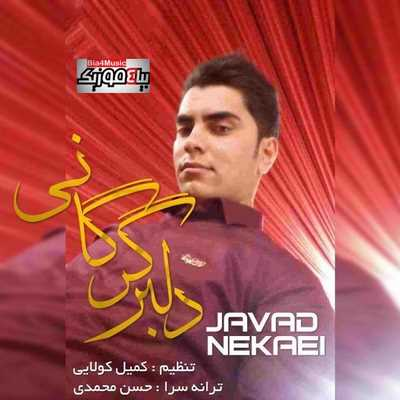 آهنگ جدید جواد نکایی به نام دلبر گرگانی