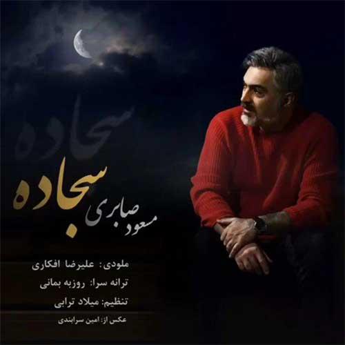 آهنگ جدید مسعود صابری به نام سجاده