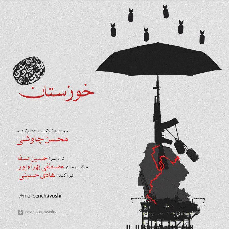 دانلود اهنگ خوزستان از محسن چاوشی