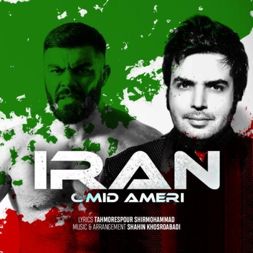 آهنگ جدید امید عامری به نام ایران