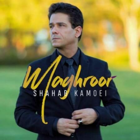 دانلود اهنگ مغرور از شهاب کامویی