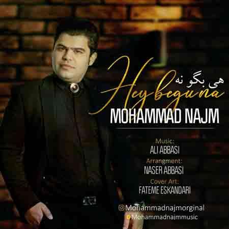 دانلود اهنگ هی بگو نه از محمد نجم