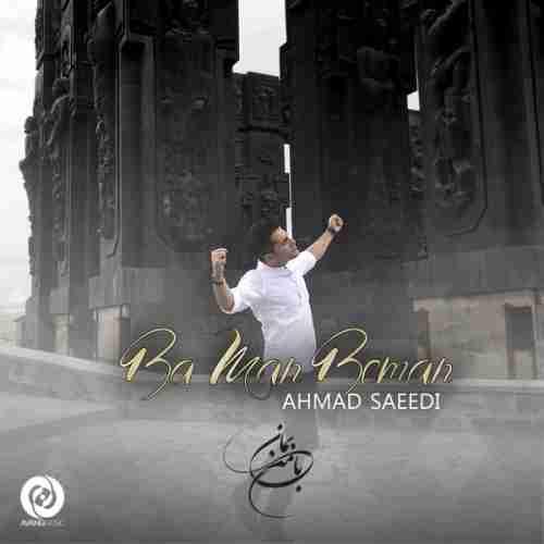 آهنگ جدید احمد سعیدی به نام با من بمان