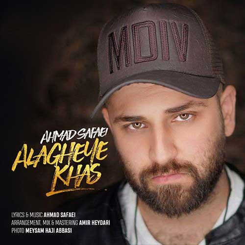 آهنگ جدید احمد صفایی به نام علاقه خاص