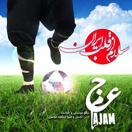 آهنگ جدید عجم بند به نام سلام از قلب ایران
