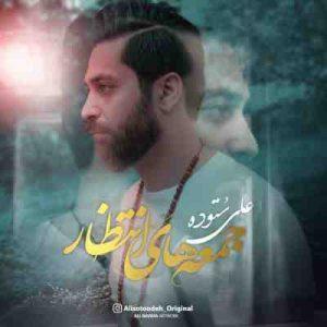 دانلود آهنگ جمعه های انتظار از علی ستوده