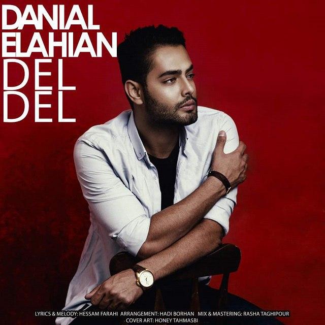 آهنگ جدید دانیال الهیان به نام دل دل