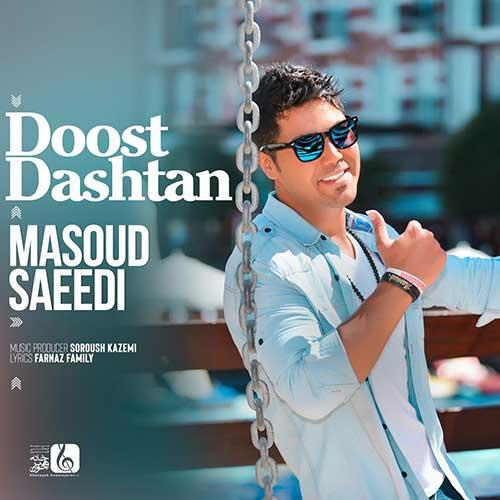 آهنگ جدید مسعود سعیدی به نام دوست داشتن