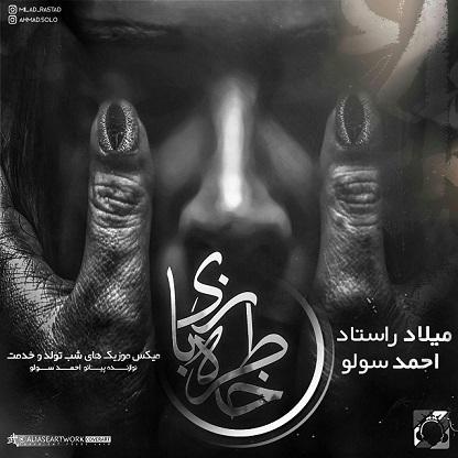دانلود آهنگ خاطره بازی از میلاد راستاد و احمد سلو