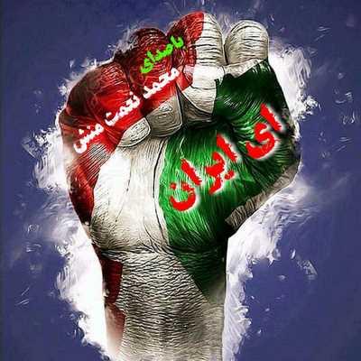 آهنگ جدید محمد نعمت منش به نام ای ایران