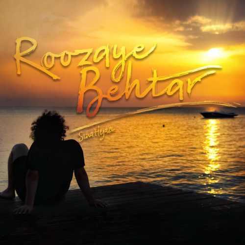 آهنگ جدید سینا حجازی به نام روزای بهتر