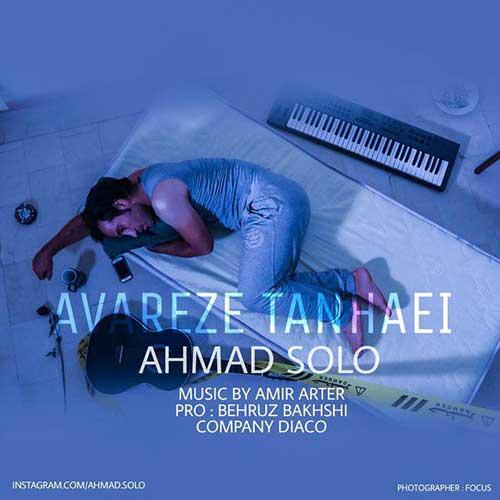دانلود آهنگ عوارض تنهایی از احمد سلو