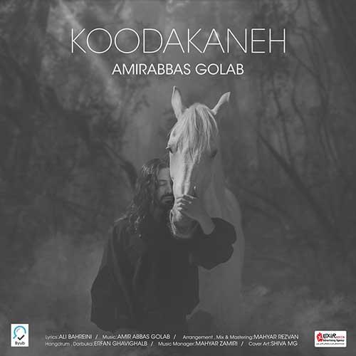 آهنگ جدید امیر عباس گلاب به نام کودکانه