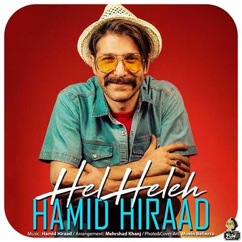 آهنگ جدید حمید هیراد به نام هل هله