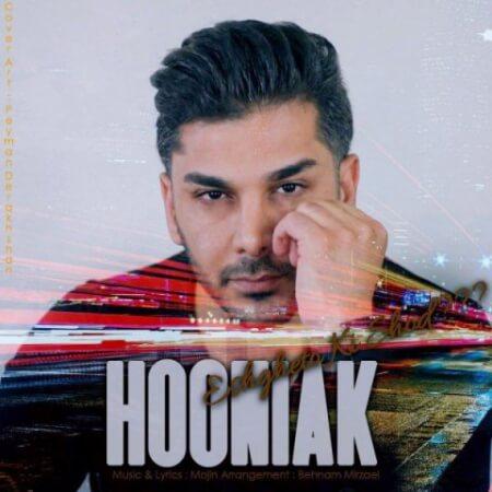 آهنگ جدید هونیاک به نام عشق تو کی شد