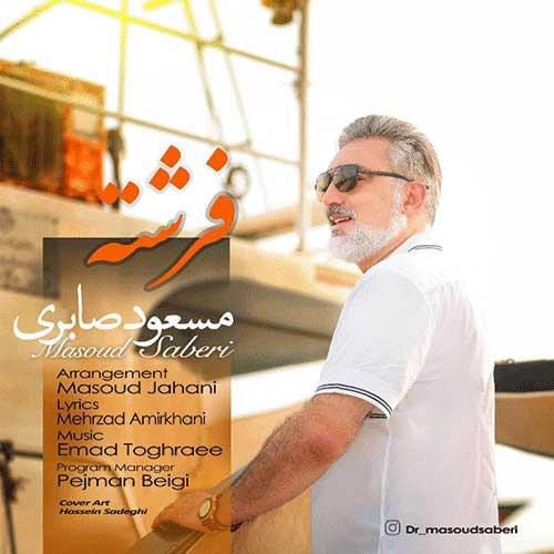 آهنگ جدید مسعود صابری به نام فرشته