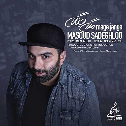 آهنگ جدید مسعود صادقلو به نام مگه جنگه