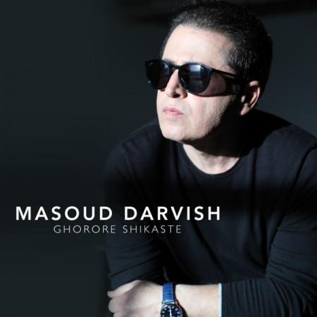 آهنگ جدید مسعود درویش به نام غرور شکسته