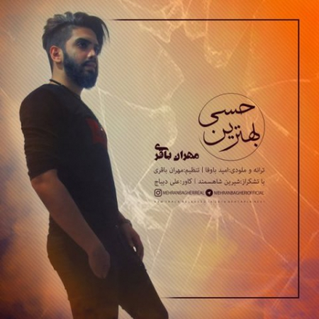 آهنگ جدید مهران باقری به نام بهترین حسی