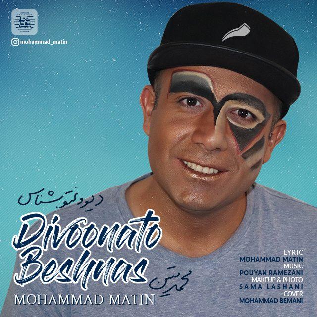 آهنگ جدید محمد متین به نام دیوونتو بشناس