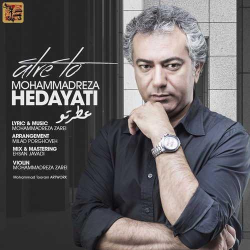 آهنگ جدید محمدرضا هدایتی به نام عطر تو